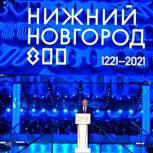 Владимир Путин: «Нижний хранит ключ к пониманию широты души, веры и непреклонной воли нашего народа»