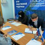 На Ямале открылся штаб общественной поддержки «Единой России»