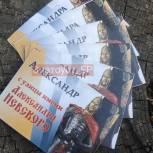 Праздник в честь 800-летия Александра Невского провели на улице его имени в Златоусте