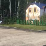 В Стерлитамакском районе Башкортостана открылся парк, построенный в рамках партпроекта «Городская среда»