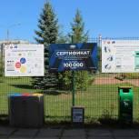 В Чебоксарах представили экологический проект «Разделяй»