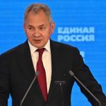Сергей Шойгу назвал высочайшим доверием предложение Президента возглавить федеральную часть списка «Единой России» на выборах в Госдуму