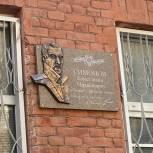 В Саратове открыли мемориальную доску в честь Константина Симонова