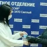 Пять жителей ЗАТО Светлый вступили в «Единую Россию»