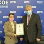 Юрий Смирнов поблагодарил волонтеров за их бескорыстный труд