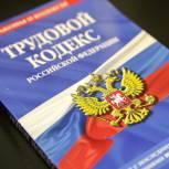 Дмитрий Медведев: «Единая Россия» проработает изменения в Трудовой кодекс против манипуляций со срочными трудовыми договорами