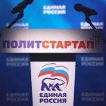 200 региональных лидеров примут участие в кадровом проекте «Федеральный ПолитСтартап»