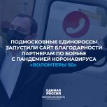 Подмосковные единороссы запустили сайт благодарности партнерам по борьбе с пандемией коронавируса «Волонтеры 50»