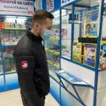Проект «Народный контроль» продолжает проверять наличие в аптеках лекарственных препаратов и средств индивидуальной защиты