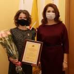 Юлия Рокотянская вручила награды воспитателям Центра психолого-педагогической реабилитации и коррекции