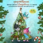 Ещё одну премьеру для магаданских ребят представит областной театр кукол