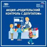 Подведены итоги акции «Родительский контроль с депутатом»