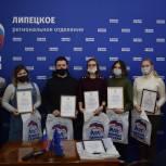 В Липецке поздравили волонтеров с профессиональным праздником