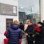 Александр Хинштейн принял участие в торжественной церемонии открытия мемориальной доски в честь генерал-майора Александра Панюшкина