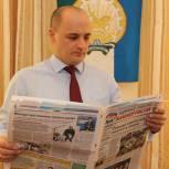 Рустам Ишмухаметов оформил подписку на газету «Единая Россия» для жителей Аургазинского и Гафурийского районов