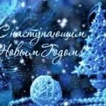 Поздравление депутата Госдумы Ивана Демченко с наступающим Новым годом