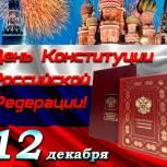 Депутат Госдумы и сенаторы поздравили жителей НАО с Днем Конституции