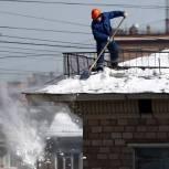 Активисты «Единой России» проверят качество уборки снега с крыш домов и прилегающих территорий