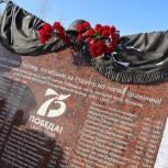 Единороссы Москвы приняли участие в акции «Защитим память героев»