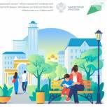 В России запускают федеральную онлайн-платформу по формированию комфортной городской среды