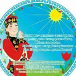 Конкурс Йорялей (Благопожеланий) для врачей, приуроченный к национальному празднику Цаган Сар, завершен!
