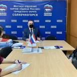 В общественной приёмной солнечногорской «Единой России» прошёл еженедельный приём