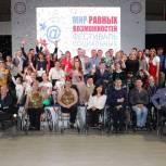 В «Единой России» начался прием заявок на участие в фестивале социальных интернет-ресурсов «Мир равных возможностей»