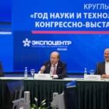Владимир Кононов принял участие в круглом столе «Год науки и технологий через призму конгрессно-выставочных событий»