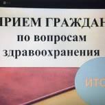В местной  общественной приемной городского округа Прохладный завершилась Неделя приемов граждан по вопросам здравоохранения