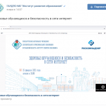 В Мурманской области прошло родительское собрание по теме безопасности детей в сети Интернет