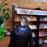 Активисты местных отделений дарят книги районным библиотекам