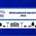 Более 2,5 миллиардов рублей поступит в Ярославскую область на благоустройство и социальную сферу