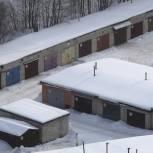 Профильный комитет Госдумы поддержал законопроект «Единой России» о гаражной амнистии