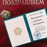 Светлане Максимовой присвоено звание Почётного работника агропромышленного комплекса России