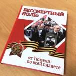 """В Тюмени презентовали книгу, посвященную """"Бессмертному полку"""""""