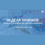 Нижегородцы могут обратиться с вопросами по здравоохранению в партийные приемные и депутатские центры «Единой России»