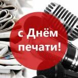 Игорь Игошин поздравил сотрудников СМИ с профессиональным праздником