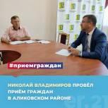 Николай Владимиров провел выездной прием граждан