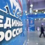«Единая Россия» приглашает жителей к участию в формировании «Народной программы»