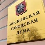 Более 20 кандидатов выдвинулись на довыборы в Мосгордуму по двум избирательным округам
