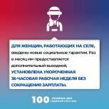 100 главных дел «Единой России». Для женщин на селе введены новые гарантии