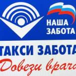 В Башкортостане возобновилась акция «Такси. Забота»