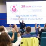 В Штабе общественной поддержки «Единой России» состоялась деловая игра «Люди. Идея. Результат»