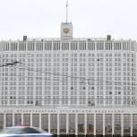 Правительство утвердило правила предоставления инфраструктурных бюджетных кредитов