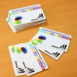 Волонтеры обеспечены транспортными картами для бесплатного проезда