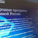 «Единая Россия» формирует Народную программу, в которую войдут предложения из всех регионов страны
