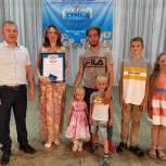 В Аргаяшском районе подвели итоги конкурса «Семья года – 2021»