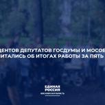 Более 80 процентов депутатов Госдумы и Мособлдумы отчитались об итогах работы за пять лет