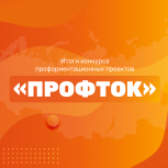 «Молодая Гвардия» подвела итоги федерального конкурса «Профток»