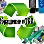 В регионе продолжается работа над реализацией пилотного проекта по переработке твердых коммунальных отходов